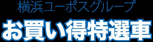 横浜ユーポス特選中古車情報