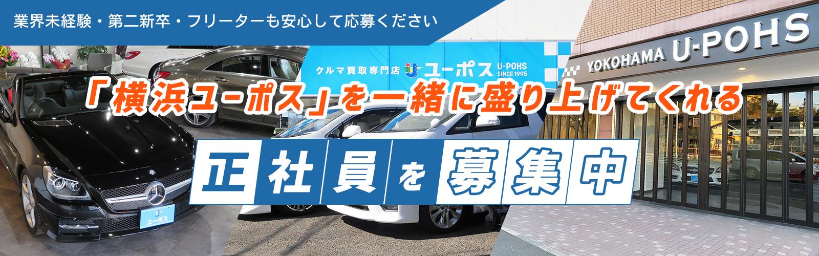 「横浜ユーポス」を一緒に盛り上げてくれる正社員募集中
