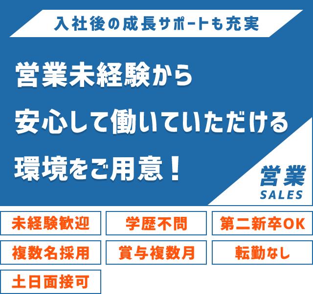 営業未経験から最高月収70万円も夢じゃありません